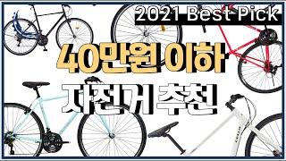 운동용, 자출용 하이브리드 자전거를 추천합니다