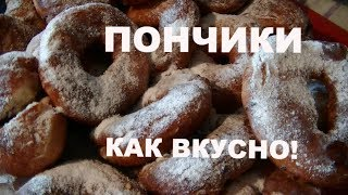 Рецепт Пуховых ПОНЧИКОВ | Donuts