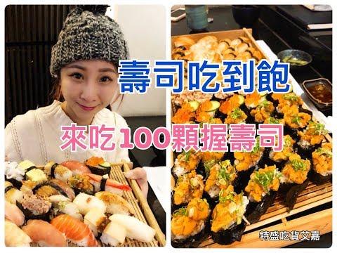 【 壽司吃到飽】有海膽!!!究竟cp值到底高不高呢?大胃王挑戰★特盛吃貨艾嘉