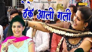 ठेके आली गली Theke Aali Gali Sapna New Song  Latest Haryanvi Dance 2018