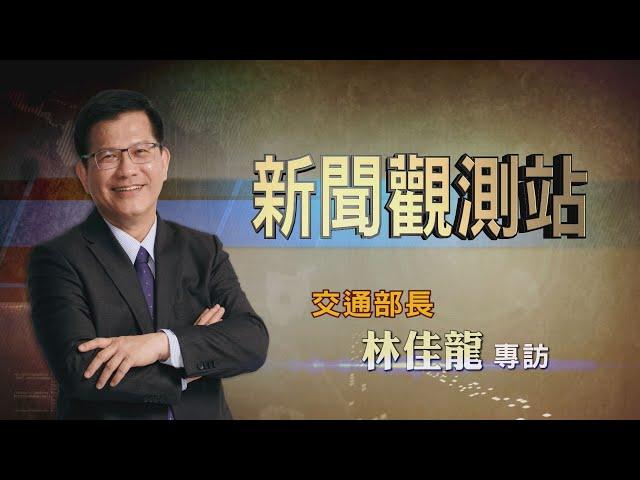 【新聞觀測站】讓台灣成世界觀光島 交通部長林佳龍專訪 2021.2.6