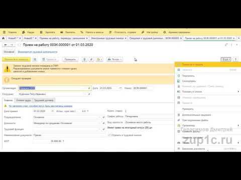 Как заполнить отчет СЗВ-ТД в 1С ЗУП 8.3 начиная с релиза 3.1.10.348 и 3.1.13.120? (обзор обновления)