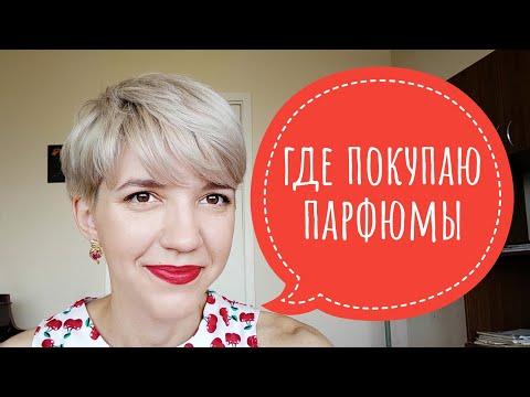 Купить парфюм в Украине. Любимые парф магазины. Парф-охота👃 Отливанты