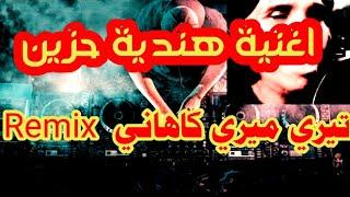 Remix  اغنية هندية تيري ميري      كاهاني