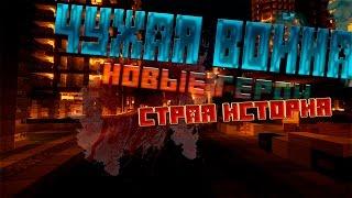 Minecraft сериал (Чужая Война) 3 серия всё изменилось.
