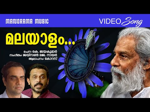 Malayalam song from Hit Album