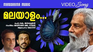 "Malayalam song from Hit Album ""Yesudas - Dasapushpangal"""