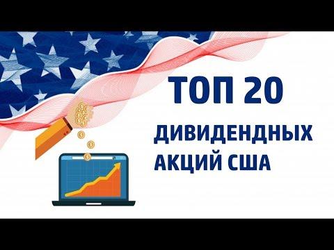 🗽 ТОП 20 ДИВИДЕНДНЫХ АКЦИЙ США в 2019 ГОДУ
