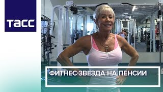 Фитнес-звезда на пенсии
