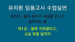 [수업실연_2019개정_001] 1부 : 1강 - 블록…