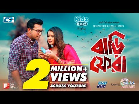 Bari Fera | Tahsan Khan | Tanjin Tisha | EiD Drama | Bangla New Natok 2018
