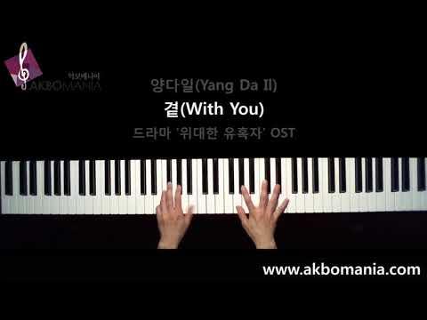 Free download lagu Mp3 [드라마 '위대한 유혹자' OST] 양다일(Yang Da Il) - 곁(With You) piano cover - ZingLagu.Com