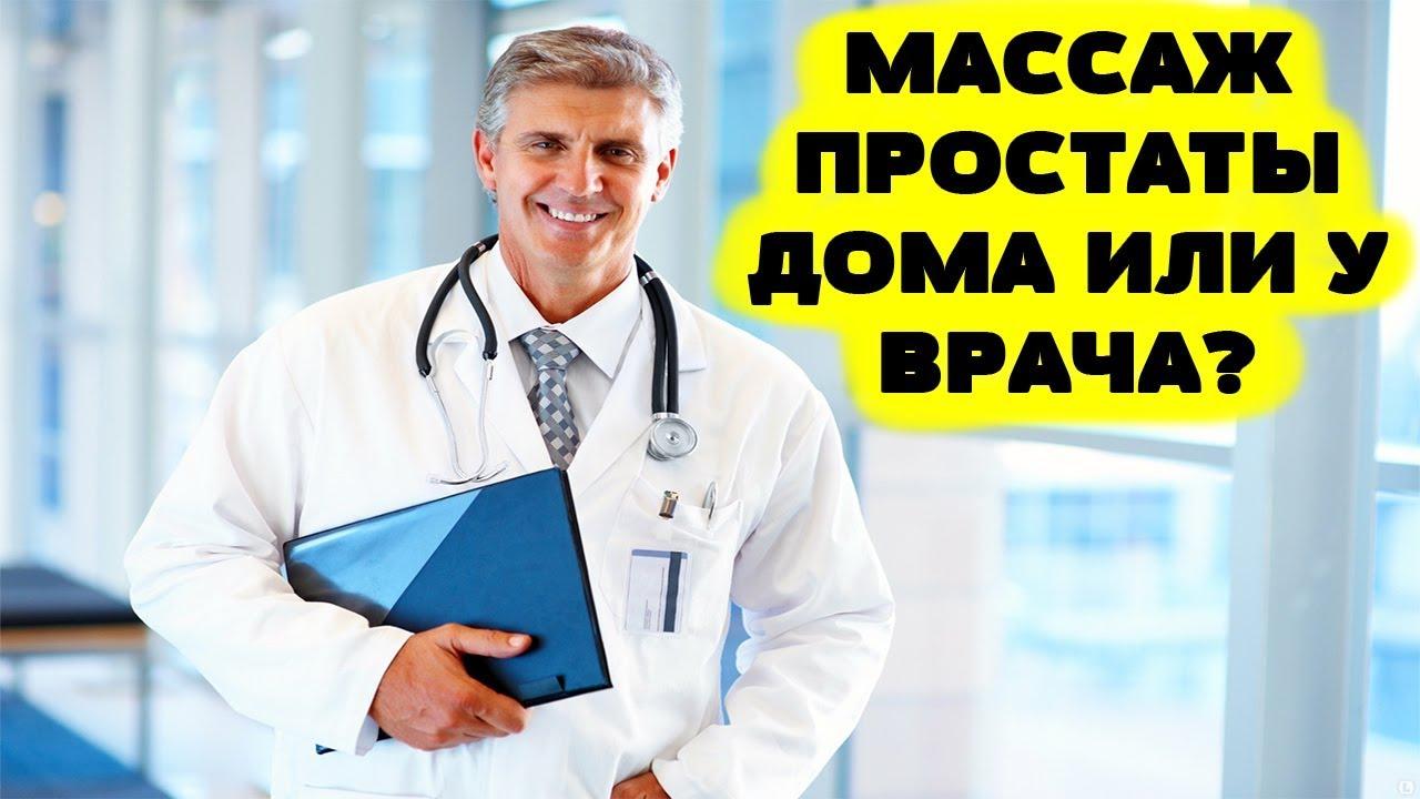 Массаж простаты дома или у врача