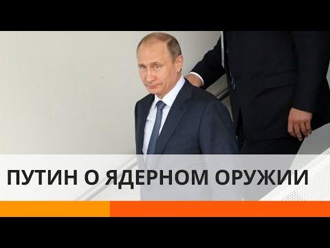 Путин хвастается ядерным