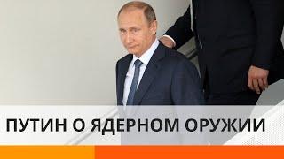 Путин хвастается ядерным оружием. Что он опять задумал?