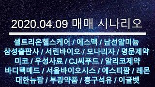2020 04 09 매매 시나리오 - 미코, CJ씨푸드…