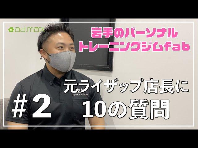 【地域ナンバーワン企画】元ライザップ店長に10の質...