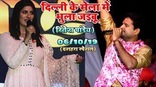 दशहरा स्पेशल - कल रितेश पांडेय पूनम दुबे का दिल्ली में जबरदस्त शो - दिल्ली के मेला भुला जइबू