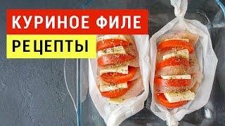 5 РЕЦЕПТОВ Куриного Филе I Вы Точно Похудеете! ПП рецепты ☆ Виктория Субботина