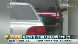 [中国财经报道]中央气象台:蓝色预警齐发 暴雨强对流来袭  CCTV财经