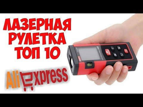 ЛАЗЕРНАЯ РУЛЕТКА ДАЛЬНОМЕР с Алиэкспресс! ТОП 10 дальномеров с Aliexpress!