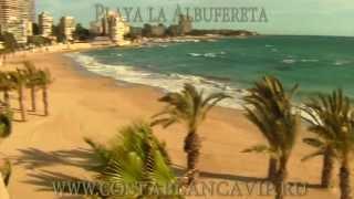 Пляжи Аликанте Alicante на видео от CostablancaVIP недвижимость в Испании(www.costablancavip.ru Песчанные пляжи Аликанте - пляж Постигет (Playa del Postiguet) и пляж Ла Альбуферета (La Albufereta) на видео..., 2013-09-30T17:26:48.000Z)