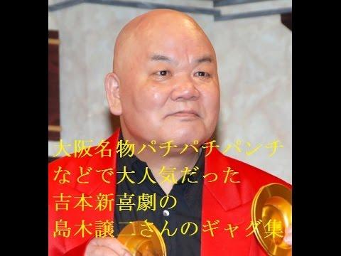島木譲二さん ギャグ集 追悼 最新とびきりトレンド情報