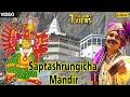 Download Saptashrungicha Mandir Full  Song | Aai Saptashrungi| Latest Marathi Bhakti Geet MP3 song and Music Video