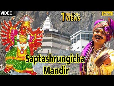 Saptashrungicha Mandir Full Video Song | Aai Saptashrungi| Latest Marathi Bhakti Geet