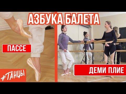Вопрос: Как выполнить все пять балетных позиций?
