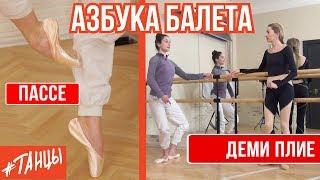 Азбука БАЛЕТА. Объясняем и показываем, что означают балетные термины