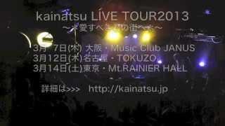 kainatsu - ウォーミングアップ