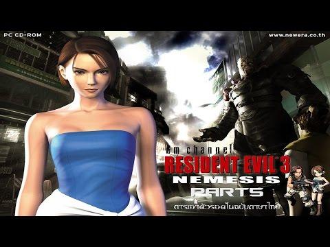 Resident Evil 3 last escape ฉบับภาษาไทย part 5 (ความจริงของผู้ทรยศ!) HD1080P by DM CHANNEL