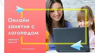 21. Онлайн занятия с логопедом: занятие 1 часть 2