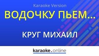 Водочку пьем... - Михаил Круг (Karaoke version)