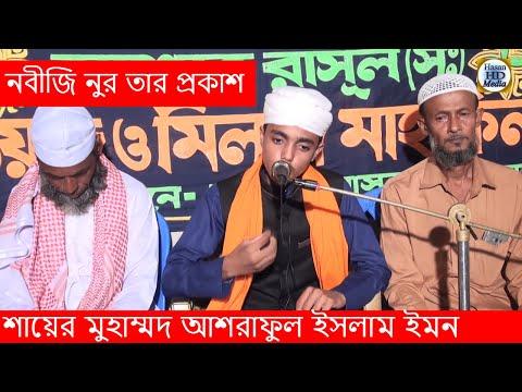 নবীজি নুর তার প্রকাশ | Ashraful Islam Emon Bangla Waz Mahfil Video By Hasan HD Media