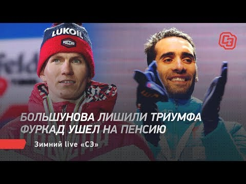 Большунова лишили триумфа, Фуркад ушел на пенсию. Live
