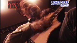ギタリスト洪栄龍さんの取材に伺いました!神業を超えた超絶ギタープレイは圧巻!1本のギターから繰り出される音とは思えない重厚多彩な音色...