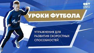 Уроки футбола от Газпром Академии как развить скорость
