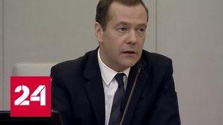"""Медведев ответил депутату КПРФ на вопрос про """"нападки """"Навального"""""""
