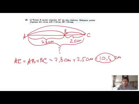 №30. Точка В делит отрезок АС на два отрезка. Найдите длину отрезка АС, если АВ