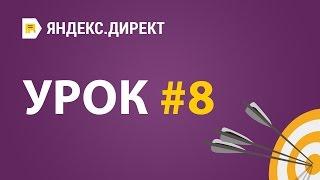 Яндекс. Директ - Урок 8. Ключевые слова