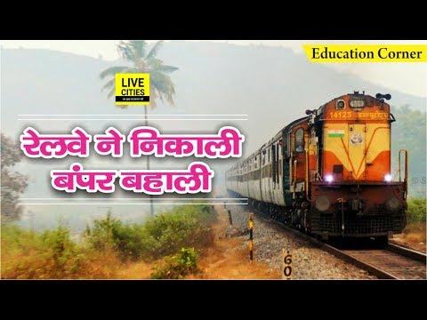 Education Corner : Indian Railway ने निकाली 14 हजार से ज्यादा पदों पर बहाली, कीजिए Online Apply