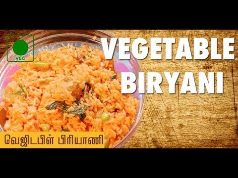 Vegetable Biryani Recipe வெஜிடேபிள் பிரியாணி