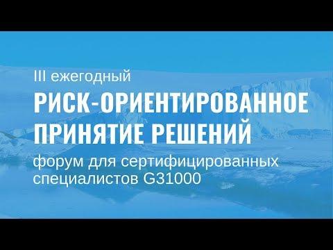 Константин Дождиков - Мастер класс по количественной оценке рисков