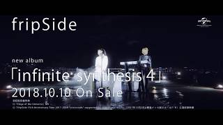 【fripSide】アルバム「infinite synthesis 4」CM