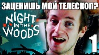 ПЕДОФИЛ ЗОВЁТ ПОИГРАТЬ С ЕГО ТЕЛЕСКОПОМ! ► Night In The Woods Прохождение на русском #1