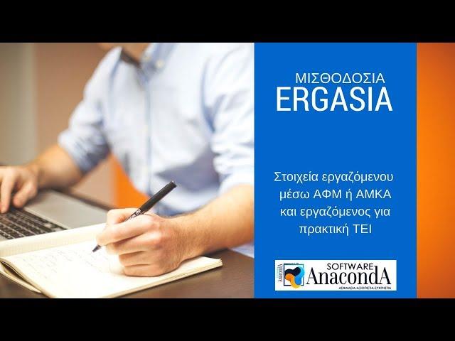 Anaconda SA - Ergasia | Στοιχεία Εργαζόμενου μέσω ΑΦΜ ή ΑΜΚΑ και Εργαζόμενος για πρακτική ΤΕΙ