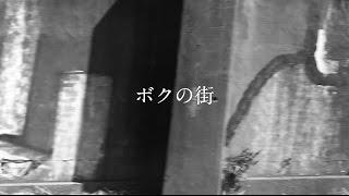 【MV】山田勳生 IS...
