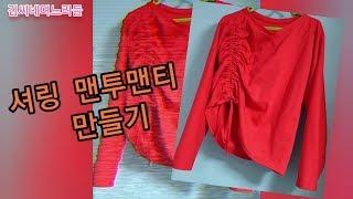 티셔츠 셔링만들기/티셔츠만들기/셔링만들기